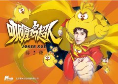 薛之谦巡演漫画《咖喱鸡超人》来袭 暖萌故事助力绿色环保