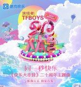 快乐大本营20周年主题曲上线酷狗 TFBOYS青春献唱