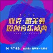 百余位音乐人齐聚红原大草原 雅克大奖即将揭晓!