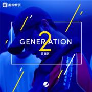 王嘉尔自作曲《Generation 2》 酷狗独家首发