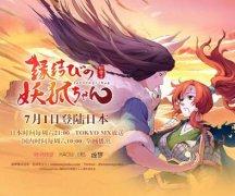 流量IP双丰收 看国产第一恋爱动画《狐妖小红娘》如何击穿全产业链?