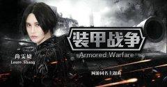 尚雯婕原创《装甲战争》主题曲 热血首播