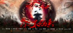 《张三丰之末世凶兵》横店开机 打造全新热血武侠电影