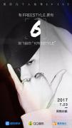 预售销量破百万!吴亦凡个人先导EP《6》腾讯音乐娱乐集团独家发售