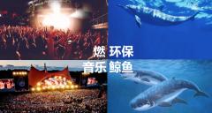 让环保和音乐一样燃 2017亚洲金曲大赏与公益一路同行