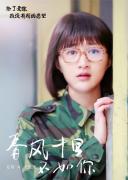 方川为《春风十里 不如你》增重20斤!