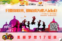 今夏引爆 往左走《中国新歌声》 向右看《微爱豆》