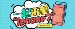 """花琅直播 邀好友 拿好礼 一起来拿""""IPHONE7"""""""