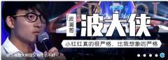 B站鬼畜网红波澜哥亮相横店梦幻谷电竞嘉年华