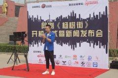 网剧《杨树街》开机仪式在焦作影视城隆重举行