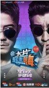 杨洋、刘亦菲、郭富城、网综首秀都给了这档尬聊综?