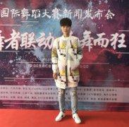 演员刘杰出席《舞者联动为舞而狂》国际舞蹈大赛发布会
