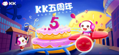 KK直播五周年24小时综艺式矩阵直播  众多明星送祝福