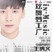 KK直播王博文新专辑互动首唱会:9月15日!就!要!我!