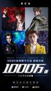腾讯音乐娱乐集团神助攻 鹿晗《XXVII》系列数字专辑销量破千万