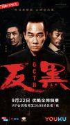 陈小春主演《反黑》即将登陆优酷 还是港剧熟悉的配方