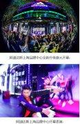 由我创造 阿迪达斯上海品牌中心全新升级盛大开幕