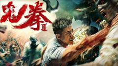 《鬼拳2》发布终极预告,极具港味动作大片之风