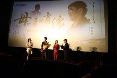 《传奇大亨》浙江卫视震撼开播 张翰白手起家缔造华语电影帝国