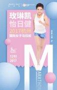 2017杭州国际女子马拉松12月开跑,浙江卫视当家花旦伊一担任形象大使