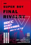 BBCC《2017年快男巅峰对决演唱会》火热来袭 广州海心沙约定你!