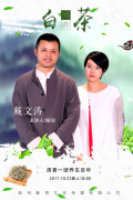 """《人口普茶》第七期:问鼎白茶""""清香一缕养生百年"""""""