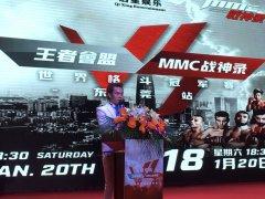 启星娱乐・王者会盟・MMC战神录世界格斗冠军赛新闻发布会东莞站圆满成功