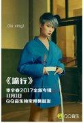 李宇春全新专辑于QQ音乐全球独家首发,《流行》将至 无人可挡