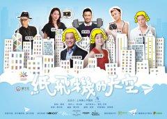 香港全明星打CALL 摩天轮票务独家冠名《纸飞机的天空》