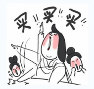 """双11吐槽大会:""""一枝春""""员工有话说!"""