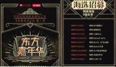《今夜百乐门》第二季之《东方嘉年华》网络海选总决赛开启