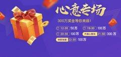"""芝士超人携手天猫推""""心意专场"""",春节营销风潮正式打响"""