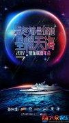 """全员邮轮出海赴日本冲绳,星系联盟的年会""""壕""""会玩"""