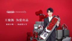 roseonly天猫超级品牌日 王俊凯为爱出品