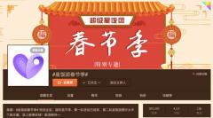 """粉丝平台春节争夺战 超级星饭团大声说""""我们不一样"""""""