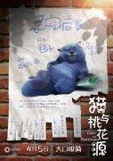 拯救丧偶式教育 《猫与桃花源》在行动