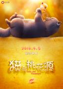 《猫与桃花源》再曝父子版海报预告,上演肥猫老爸毯子萌趣寻仔记
