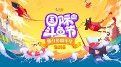 2018国际(武汉)斗鱼节五一举办 十大娱乐主题成为最大看点