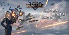 龙马空战世纪玩转军事与空战两大阵地