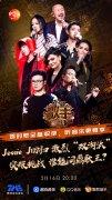 "Jessie J回归《歌手》迎来激烈""双淘汰""腾讯音乐娱乐在线投票助力爱豆"