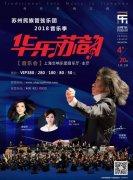 《华乐苏韵》音乐会即将亮相上海