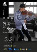 """李剑青""""仍是异乡人""""作品音乐会 腾讯音乐娱乐乐人・Live倾情打造"""