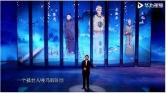 """王凯、李晨演绎国宝前世今生 华为视频《国家宝藏》高燃等你""""盖章""""!"""