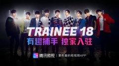 Trainee18独家入驻腾讯微视,有趣捕手给你好看