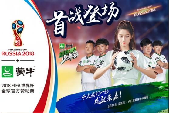 世界杯除了中国足球没有去,其他都去了《踢球吧少年强》亮相世界杯