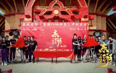 电影《东游八仙归来》6月21日银川开机 正式开启全新的八仙世界