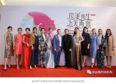 第68届世界小姐中国上海赛区火热开启・新丝路上海星时尚中心挂牌
