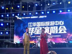 江华国际旅游中心群星演唱会震撼开唱 闪耀观山湖