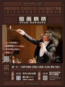 2018苏州民族管弦乐团音乐季,《烟雨枫桥》中外经典・原创系列音乐会