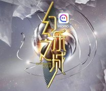 MOMO独家冠名湖南卫视《幻乐之城》 全力打造精品娱乐内容
